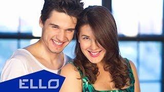 Лизабет и Иван Жвакин - Крепче держи / ELLO UP^ /