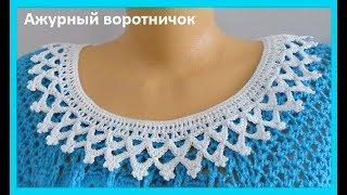Ажурный воротничок ,вязание крючком,crochet collar ( Воротник №147)
