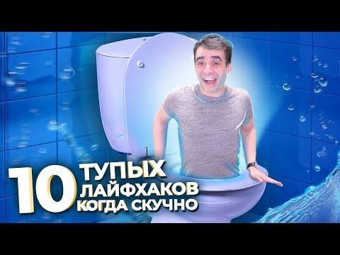 10 ТУПЫХ ЛАЙФХАКОВ КОГДА СКУЧНО