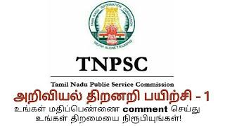 TNPSC Science Questions Online Test