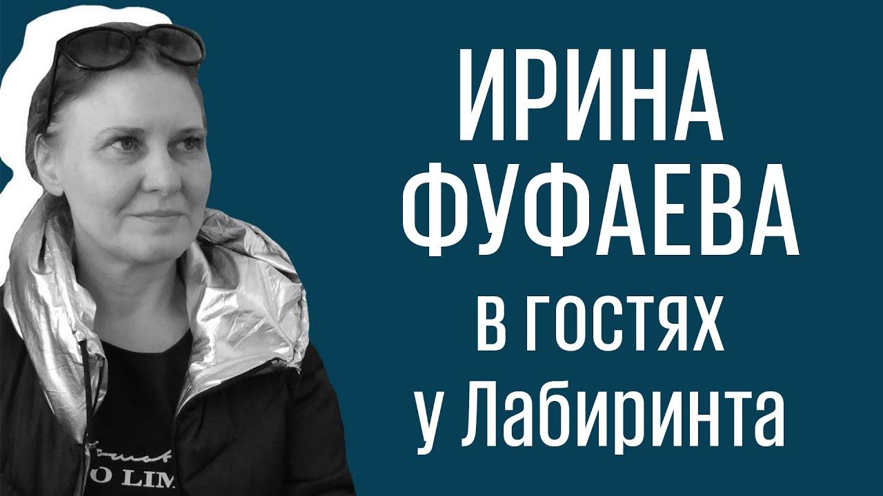 Ирина Фуфаева: авторка и авторша, история феминитивов и их использования