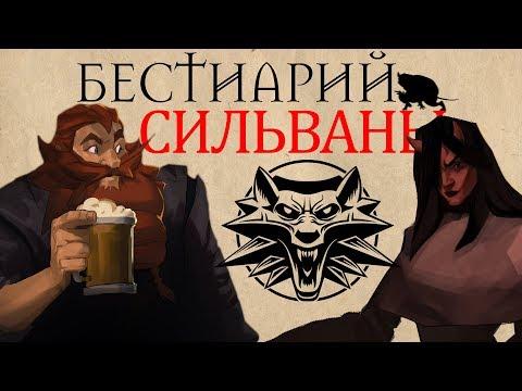 Бестиарий: СИЛЬВАНЫ feat. Дьявол 76 (анимация) Witcher 3/Ведьмак 3 thumbnail
