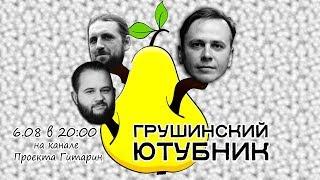 Грушинский Ютубник - Гитарин и Plotnik82