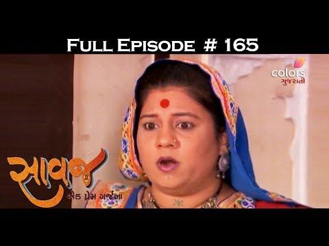 Savaaj - 15th June 2017 - સાવજ - Full Episode