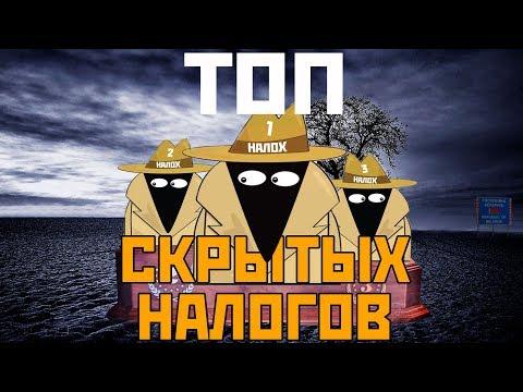ТОП скрытых НАЛОГОВ! Лайфхак от Лукашенко!