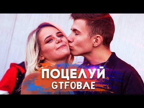 МОЯ ДЕВУШКА GTFOBAE - Смешные видео приколы