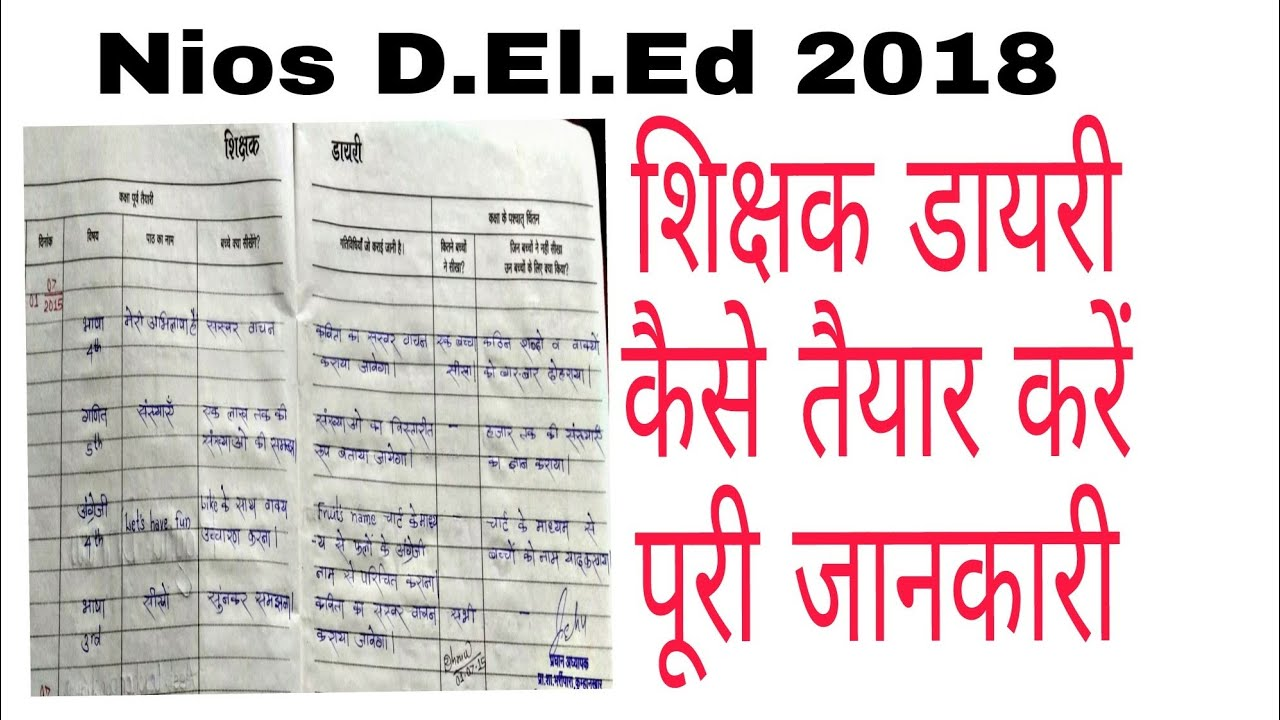 how to prepare Teachers diary for primary school in hindi with Pdf download  2018 nios deled