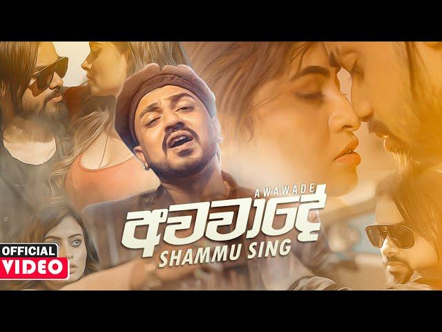 Awawade (අවවාදේ) - Shammu Sing Official Music Video 2020 | New Sinhala  Music Videos 2020