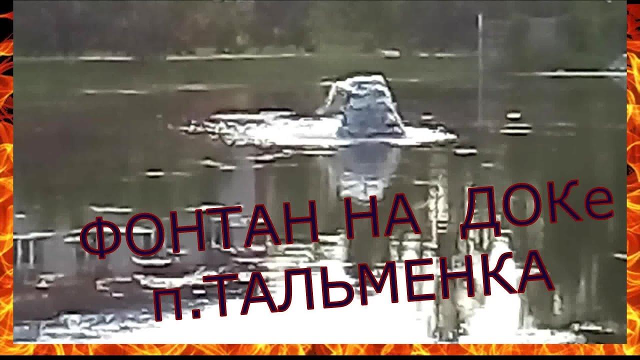 СКВЕР НА  ДОКе В  ТАЛЬМЕНКЕ, АЛТАЙСКИЙ КРАЙ