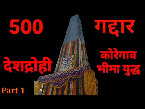 500 गद्दार भीमा कोरेगाव युद्ध- Bhima Koregaon 2020 - Bhima Koregaon History -Bhima koregaon song