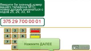 Как зарегистрировать «SMS-банкинг» в инфокиоске Беларусбанка?(, 2016-09-26T11:34:51.000Z)
