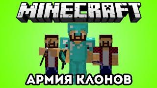Запись Действий (Создай Армию Клонов) - Обзор Модов Minecraft