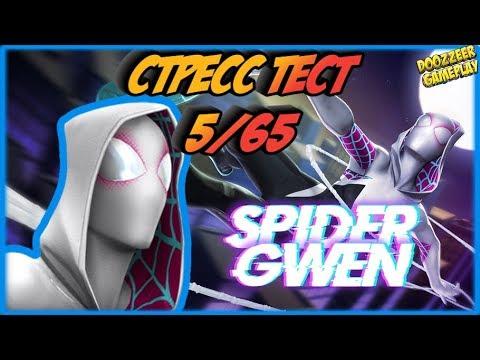ПАУК-ГВЕН   Стресс Тест 5/65   Марвел Битва Чемпионов    MCOC   MBCH   SPIDER-GWEN