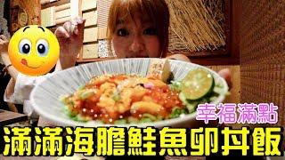 【台中推薦必吃】滿滿海膽鮭魚卵丼,每每爆口太犯規! Ⓖgeniei77吉妮愛吃吃