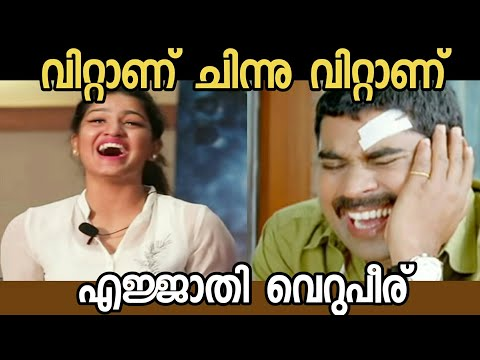 ചിന്നു എന്ന തമാശകാരി | Saniya Iyappan Troll Video | Enkile Ennod Para | Pretham 2 Interview Troll