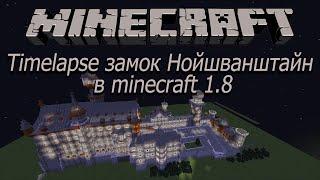 Timelapse замок Нойшванштайн  в minecraft 1.8(В данном видео обзоре речь пойдет о знаменитом замке Нойшванштайн .Который мне удалось построить в режиме..., 2015-08-18T17:26:47.000Z)