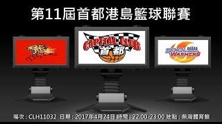 第11屆首都港島籃球聯賽 -Tigers vs The Benchwarmers