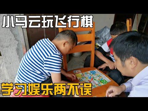 陪小马云玩飞行棋,娱乐学习才是最好的老师【娄哥蹭饭正能量】