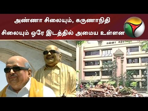 அண்ணா சிலையும், கருணாநிதி சிலையும் ஒரே இடத்தில் அமைய உள்ளன. #karunanidhi