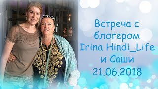 VLOG 37. Встреча с Irina Hindi_Life, презентация украшений из Индии