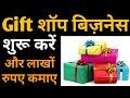 गिफ्ट शॉप बिज़नेस कैसे शुरू करे ?How To Start Gift Shop Business ? Gift Shop Business Start Kare ?