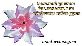 DIY kanzashi. Цветы из ткани своими руками. Большой цветок для заколки или ободочка: видео урок