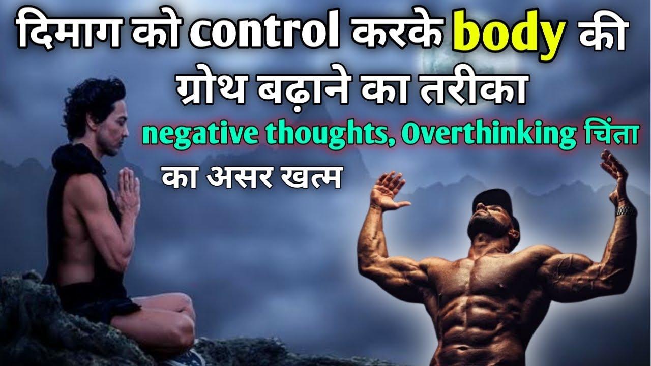 दिमाग़ को control करके body की growth बढ़ाने का तरीक़ा । overthinking,negative thoughts solution