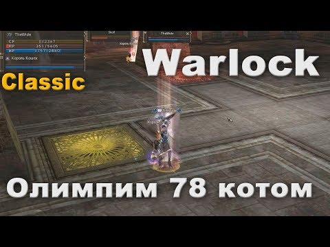 Олимпиада за 78 Warlock на L2 Classic - у противника нет шансов