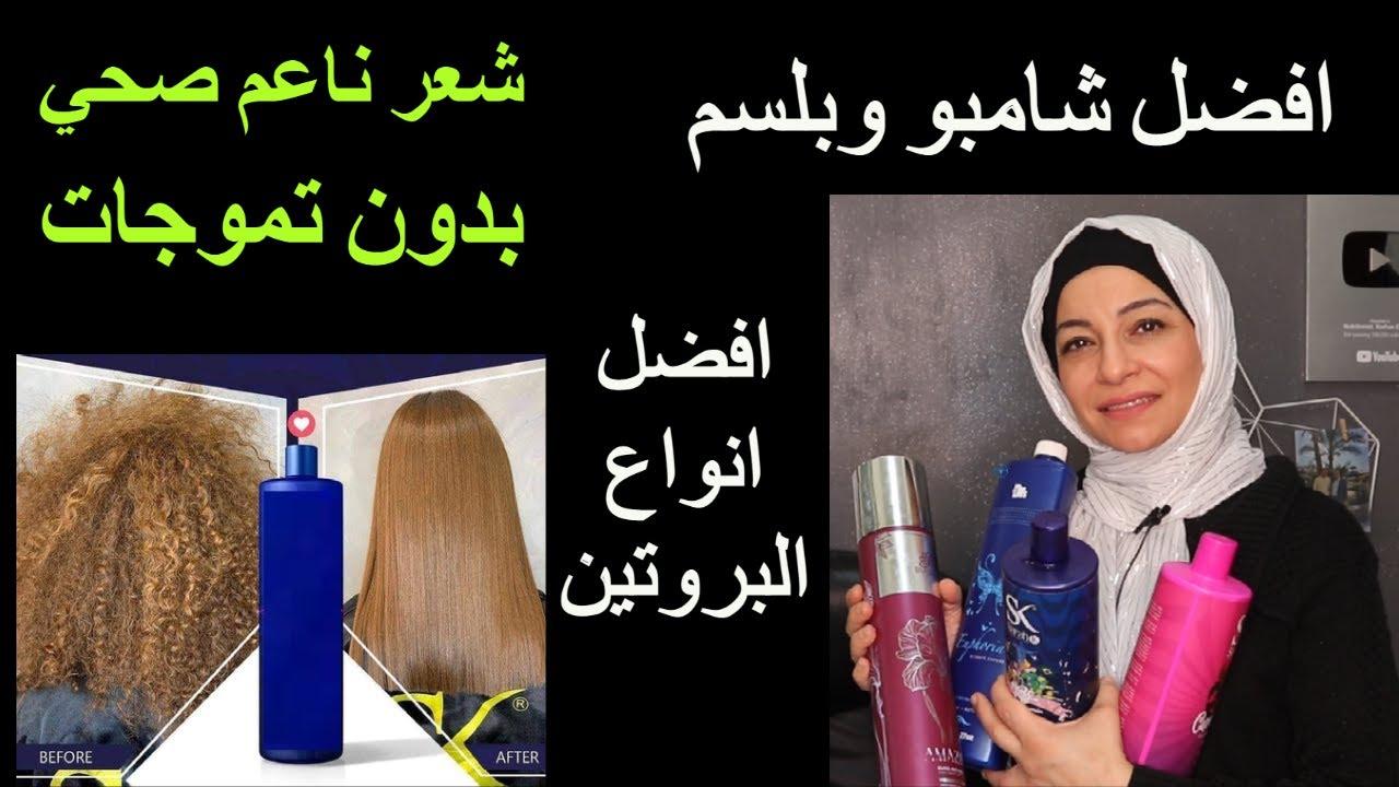تجربتي مع بروتين الشعر افضل انواع البروتين للشعر افضل شامبو وبلسم معالج للشعر Youtube