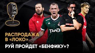 Звуки футбола Валерим Черкизовский рынок и футбол для чиновников