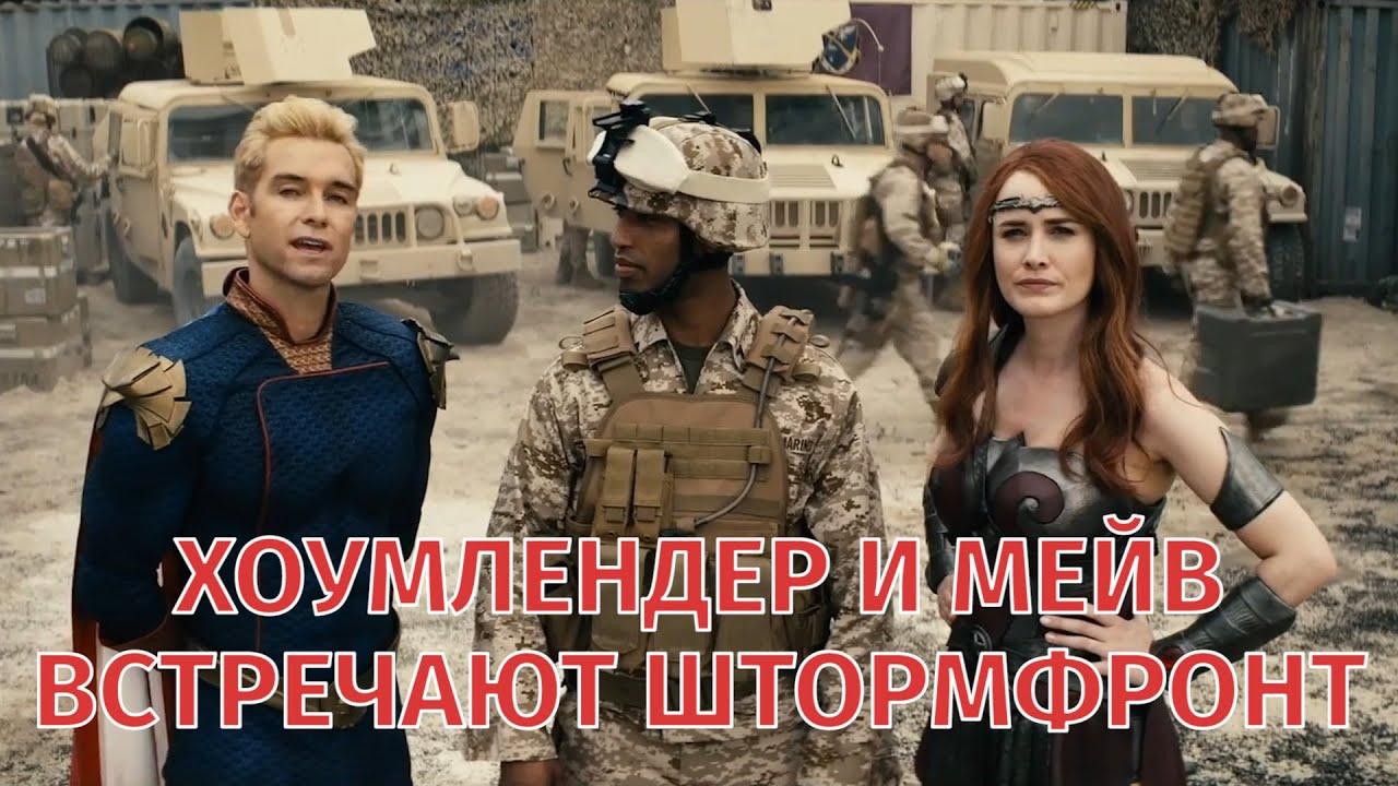Пацаны 2 сезон - Первый отрывок (русская озвучка)