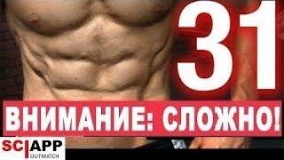 Подборка Самых Сложных Упражнений На Пресс (31) | Джефф Кавальер