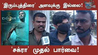 chakra-public-review-chakra-fdfs-review-chakra-review-vishal-ms-anandan-hindu-tamil