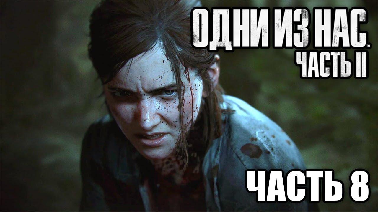 The Last of Us 2 (Одни из нас 2) Часть 8: Госпиталь (стрим ...