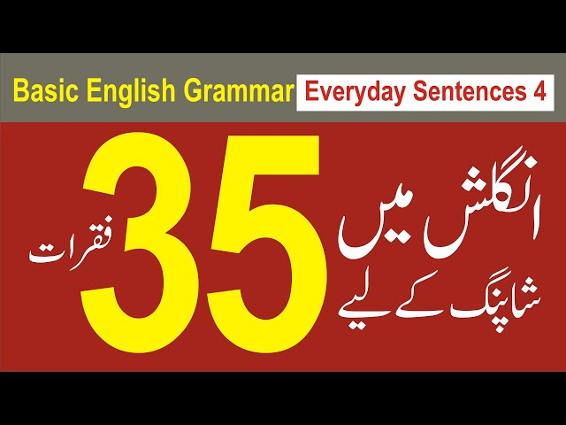 35 English Sentences For Shopping with Urdu Translation || Everyday Sentences 4|| StepForward