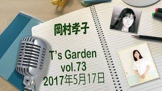 岡村孝子インターネットラジオ「T's GARDEN」第73回(公開収録 Part2) ...