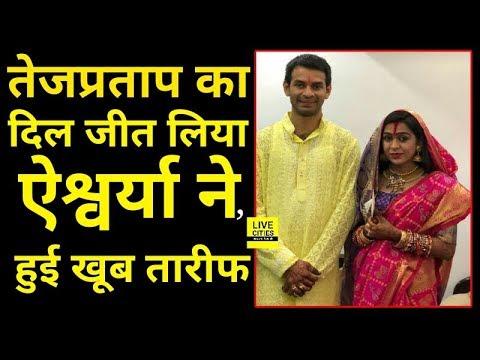 Tej Pratap ने जमकर तारीफ की Aishwarya की, उनके राजनीति में आने पर किया बड़ा खुलासा I LiveCities