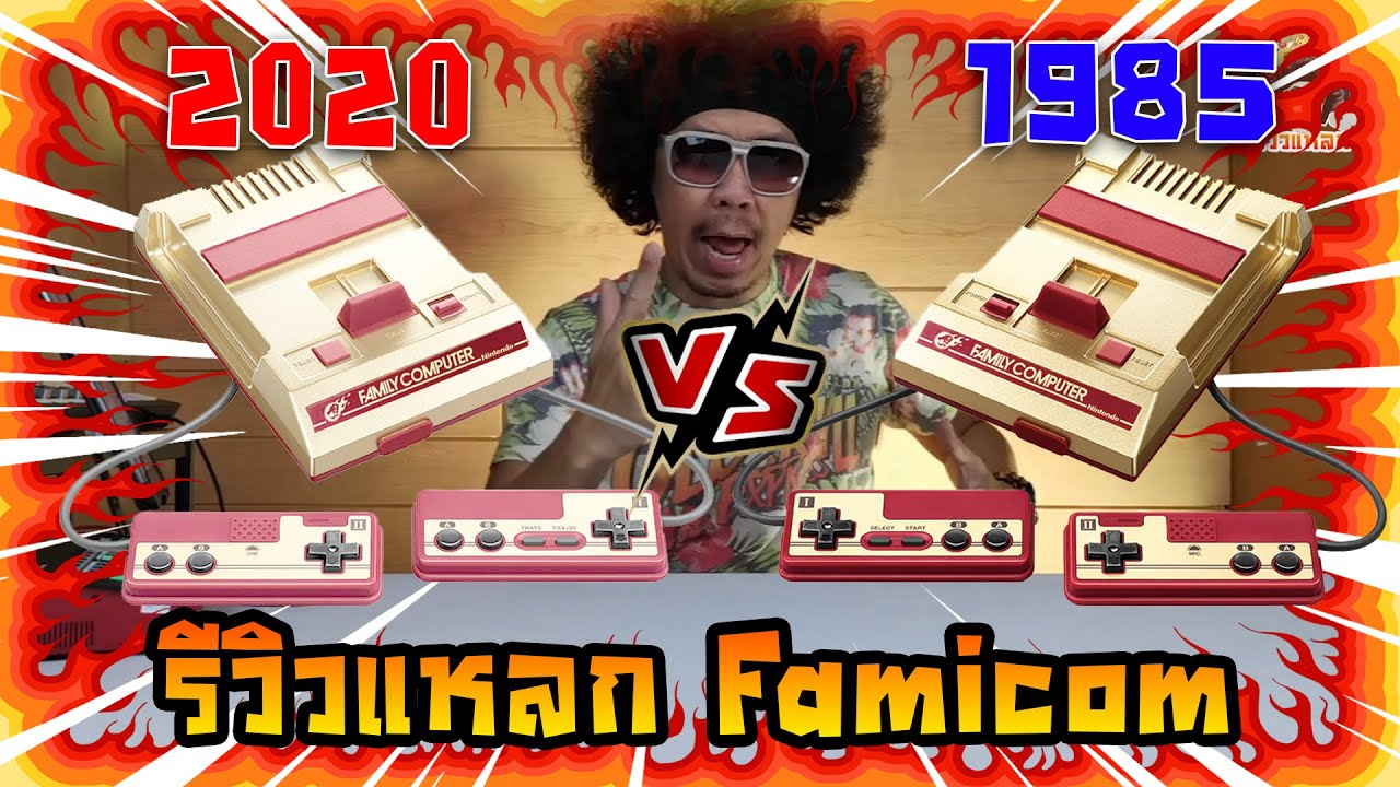 พล่ากุ้ง  รีวิวแหลก Famicom ยุค2020