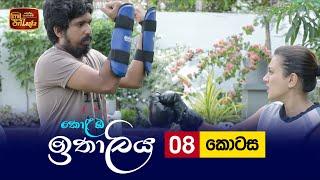 Kolamba Ithaliya | Episode 08 - (2021-06-10) | ITN