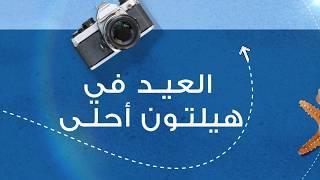 Eid AlAdhah at Hilton Kuwait Resort - 2019