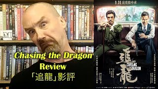 Video Chasing the Dragon/追龍 Movie Review download MP3, 3GP, MP4, WEBM, AVI, FLV Desember 2017