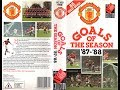 Video Manchester United Goals of The Season 87-88 (1988 UK VHS)