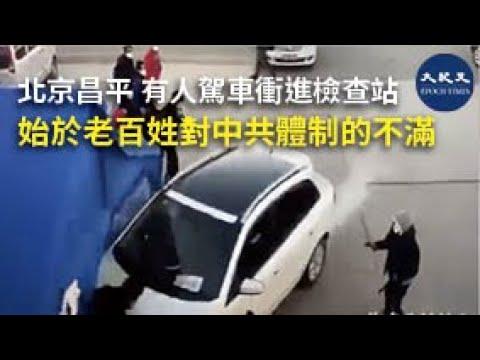 【武漢肺炎】北京昌平 有人駕車衝進檢查站 始於老百姓對中共體制的不滿 | #香港大紀元新唐人聯合新聞頻道