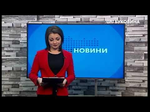 UA: БУКОВИНА: 11.01.2019. Новини. 13:30