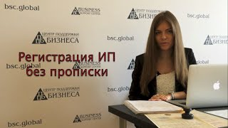 Регистрация ип в москве с подмосковной пропиской регистрация ооо учредителем иностранцем