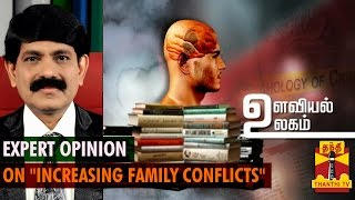 "Ulaviyal Ulagam : ""Increasing Family Conflicts"" - Thanthi TV"