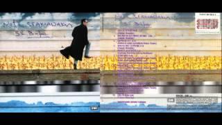 Notis Sfakianakis-1996-Πέμπτο Βήμα (Full CD Album)