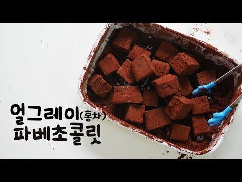 발렌타인데이! 얼그레이 파베초콜릿 만들기 (생초콜릿) pavé chocolate | 한세