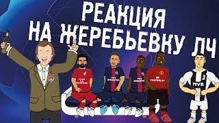Реакция Роналду, Погба, Смолова и Акинфеева на жеребьевку Лиги Чемпионов (Мультбол)