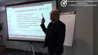 Обучение интернет-маркетингу в Севастополе и Крыму. 20.02.2016. Часть 6.